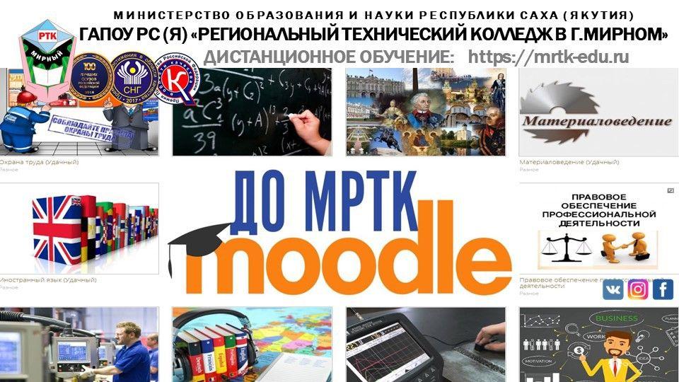 Курсы Moodle МРТК