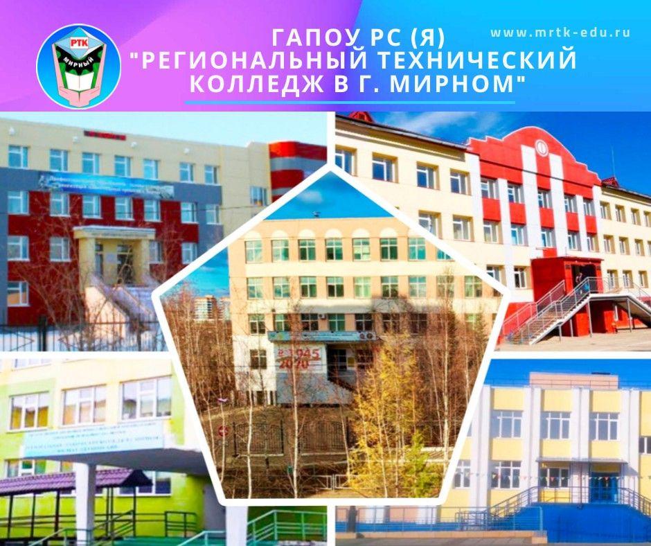 """О ГАПОУ РС (Я) """"МРТК"""" и филиалах"""