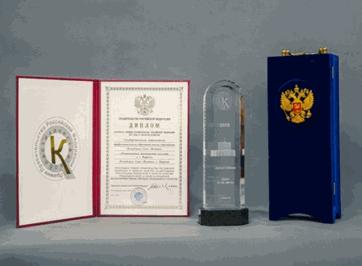 Премия Правительства Российской Федерации 2015 года в области качества за достижение значительных результатов в области качества продукции и услуг и внедрение высокоэффективных методов менеджмента качества.