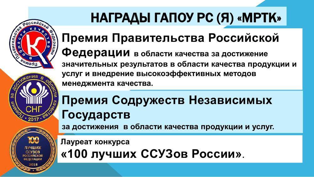"""ГАПОУ РС (Я) """"Региональный технический колледж в г. Мирном"""" является обладателем самых престижных наград и званий"""