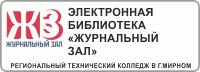 """Журнальный зал"""