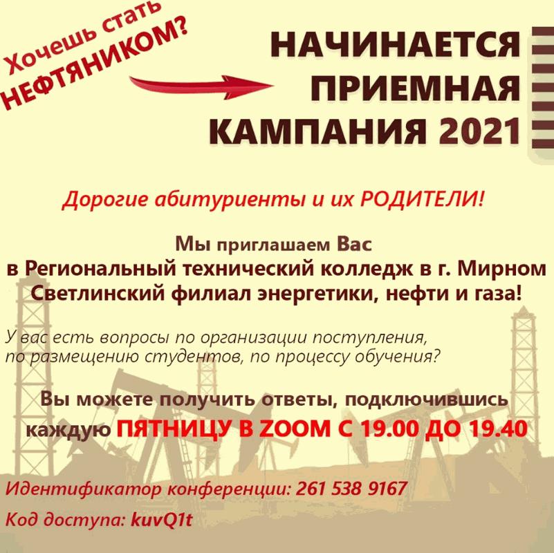 """Начинается приемная кампания-2021 в ГАПОУ РС (Я) """"МРТК""""!"""