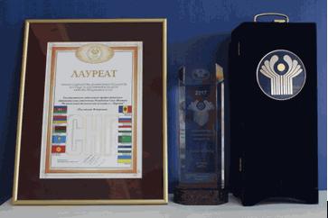 Премия Содружеств Независимых Государств 2017 года за достижения  в области качества продукции и услуг.