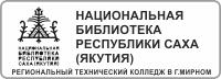 Национальная библиотека Республики Саха (Якутия)