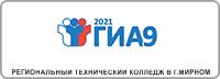 Официальный сайт Рособрнадзора. ГИА-9.