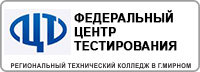 """""""Федеральный центр тестирования"""""""