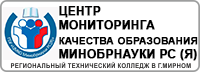 Центр мониторинга качества образования Минобрнауки РС (Я)