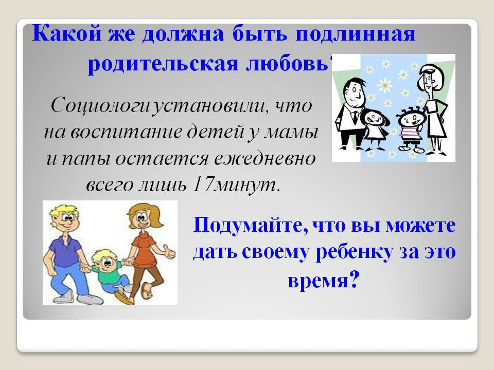 Рекомендации родителям детей, временно находящихся на дистанционном обучении: советы психолога.