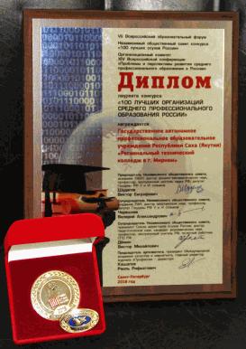 «Золотая  медаль «Европейское качество», Диплом  лауреата конкурса «100 лучших ССУЗов России»: