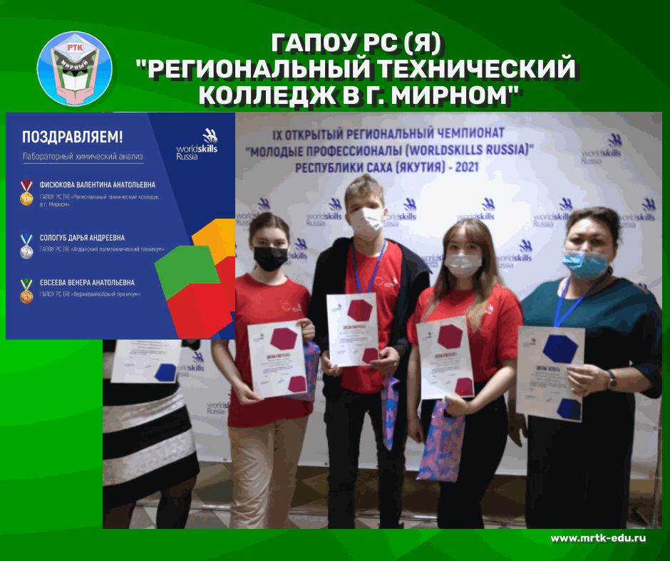 Валентина Фисюкова, победитель по компетенции «Лабораторный химический анализ».