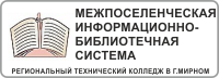 МКУ «МИБС»