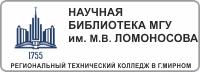 Научная библиотека МГУ имени М.В. Ломоносова