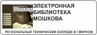 Библиотека Мошкова