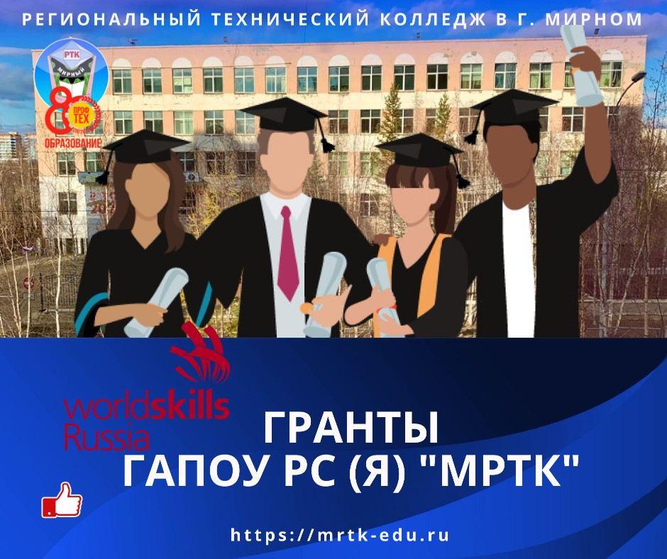 """Гранты ГАПОУ РС (Я) """"МРТК"""""""