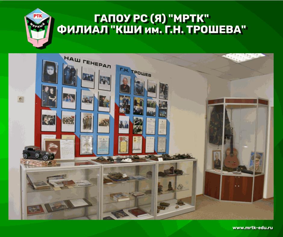Музей им. Генерала Г.Н. Трошева в КШИ.