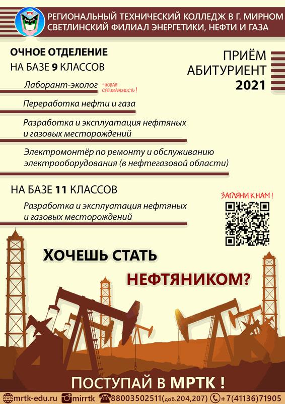 Приемная Кампания-2021 МРТК