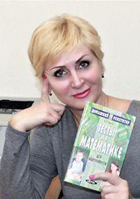 Маслюкова Светлана Валерьевна