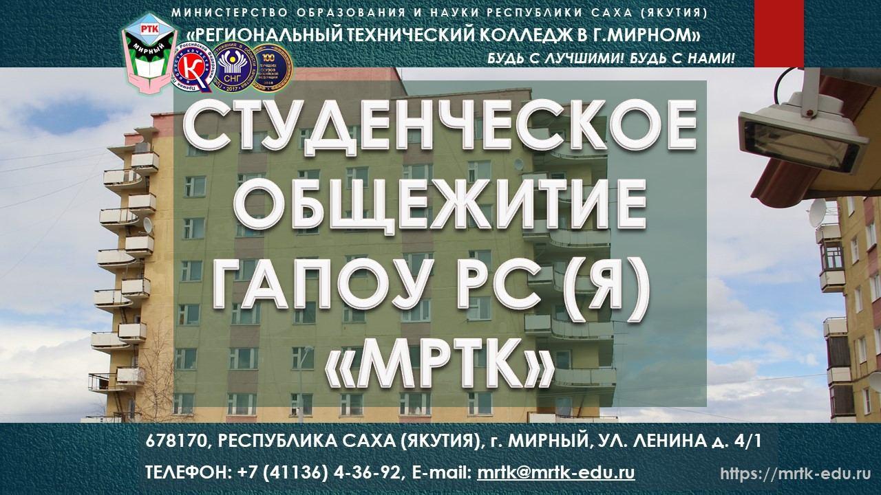 """Студенческое общежитие ГАПОУ РС (Я) """"Региональный технический колледж в г. Мирном"""""""