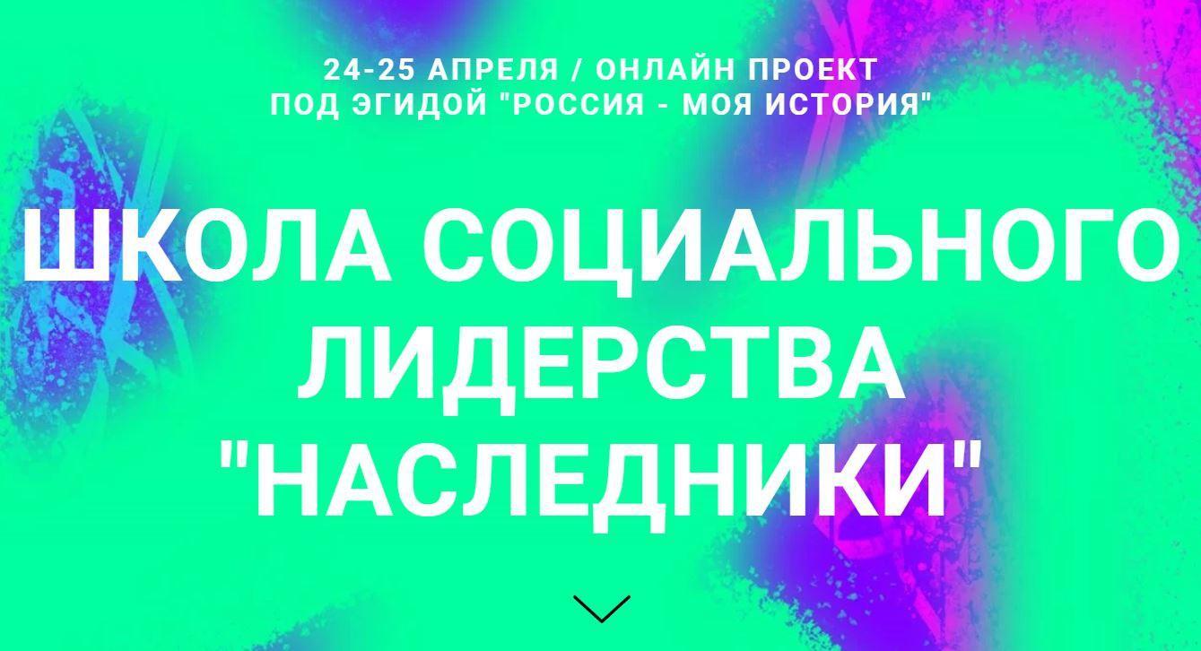 Открыт приём заявок на участие в образовательном онлайн-проекте «Наследники».