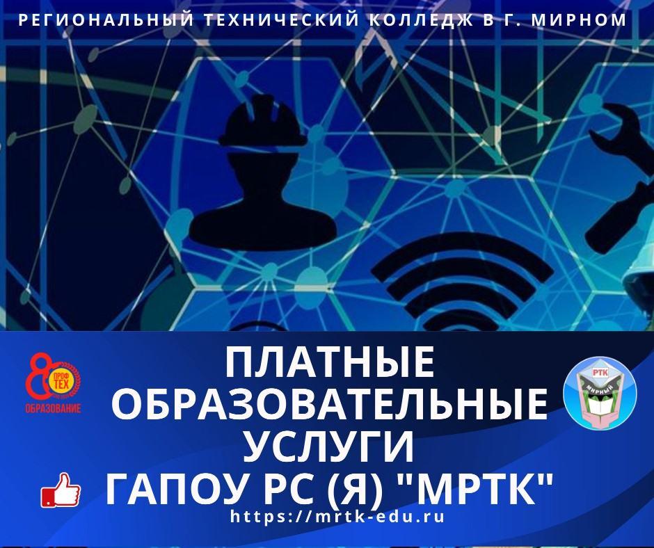 """Платные услуги ГАПОУ РС (Я) """"МРТК"""""""