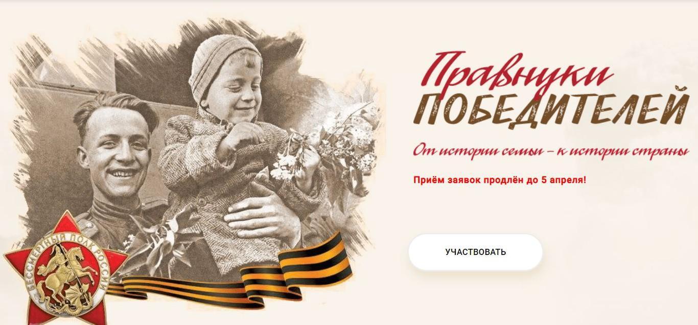 О Всероссийском конкурсе «Правнуки победителей»