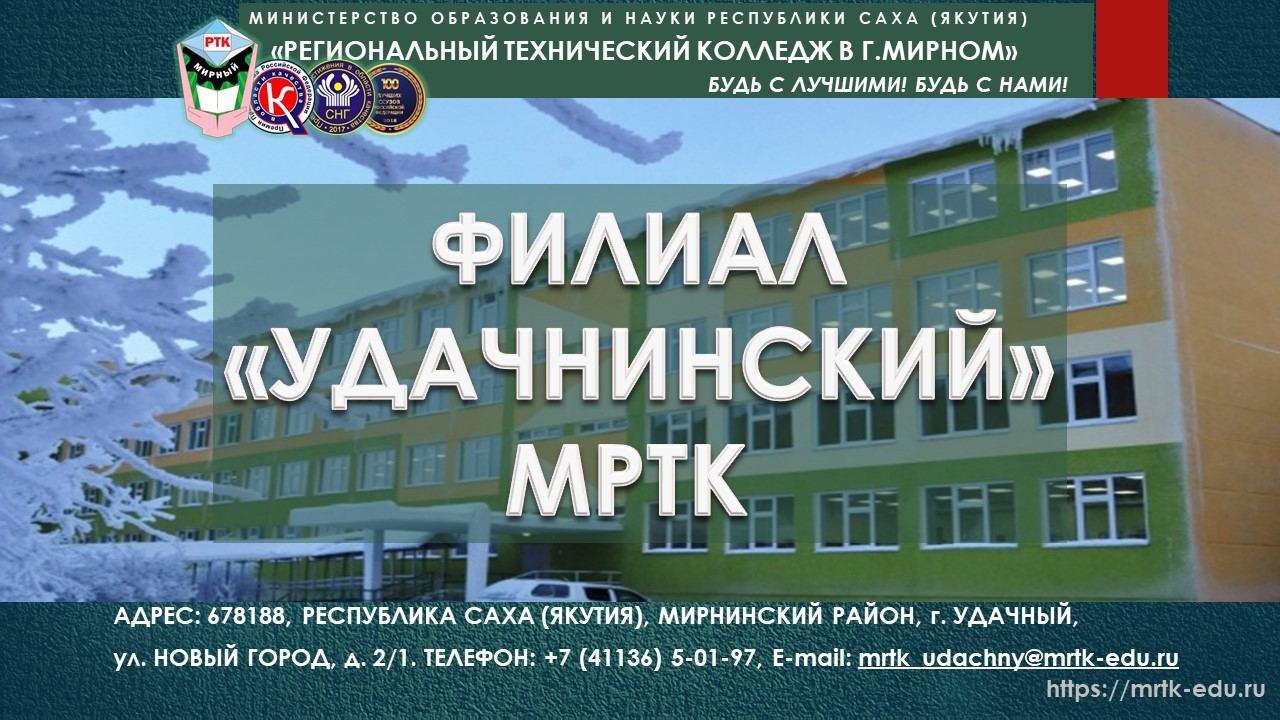 "Филиал МРТК ""Удачнинский"""