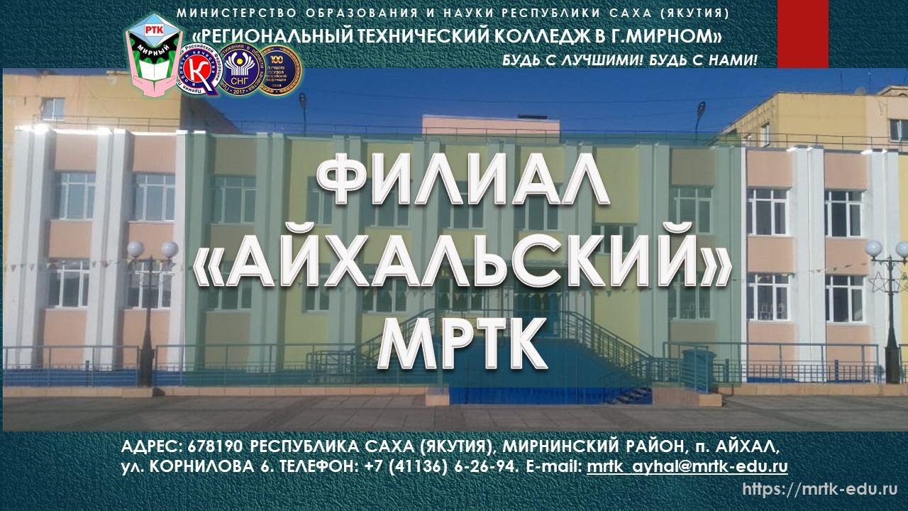 """филиал """"Айхальский"""""""