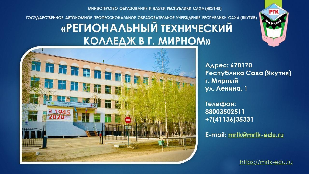 ГАПОУ РС(Я) «МРТК» - Головное учреждение в г. Мирном