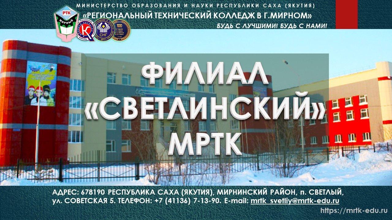 Филиал «Светлинский» ГАПОУ РС(Я) «МРТК»