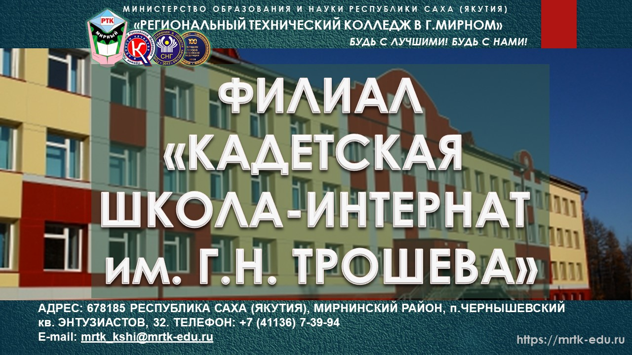 "Филиал ""Кадетская школа-интернат им. Г.Н. Трошева"" ГАПОУ РС (Я) ""МРТК""."