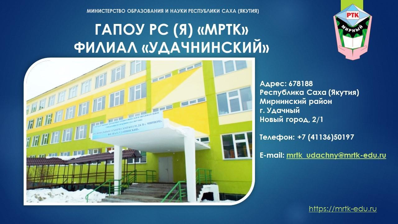 Филиал «Удачнинский» ГАПОУ РС(Я) «МРТК»