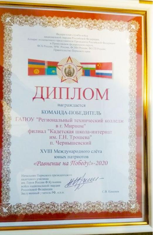 КШИ им. Трошева – победитель Международного слёта юных патриотов «Равнение на Победу!»