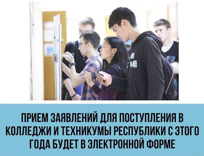 Прием заявлений для поступления в колледжи и техникумы республики с этого года будет в электронной форме.