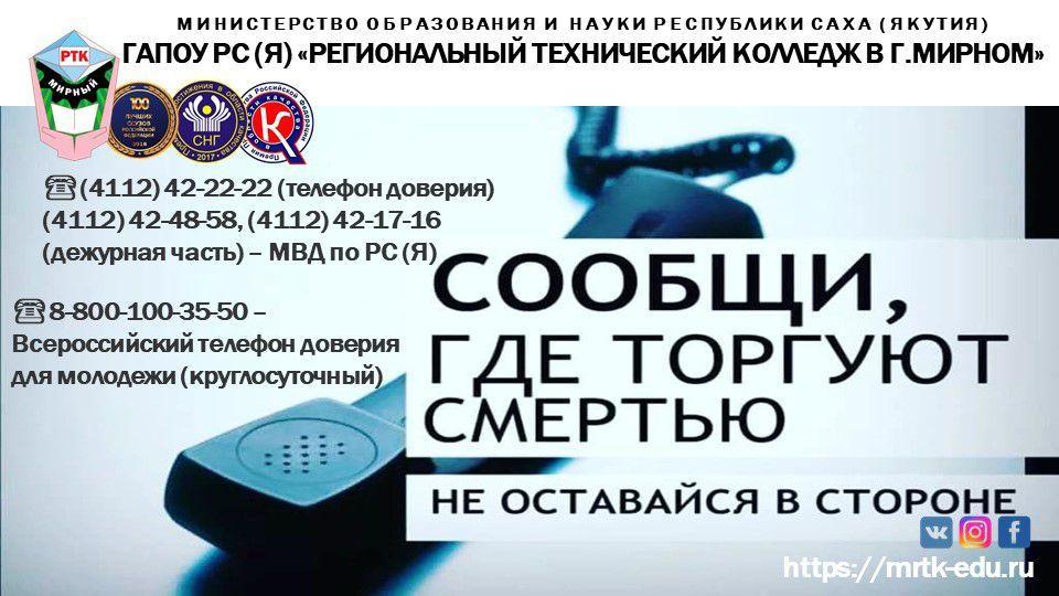 """Общероссийская антинаркотическая акция """"Сообщи, где торгуют смертью"""" - с 16 по 27 марта 2020 года."""