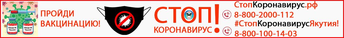 СтопКоронавирус . Информация о вакцинации!
