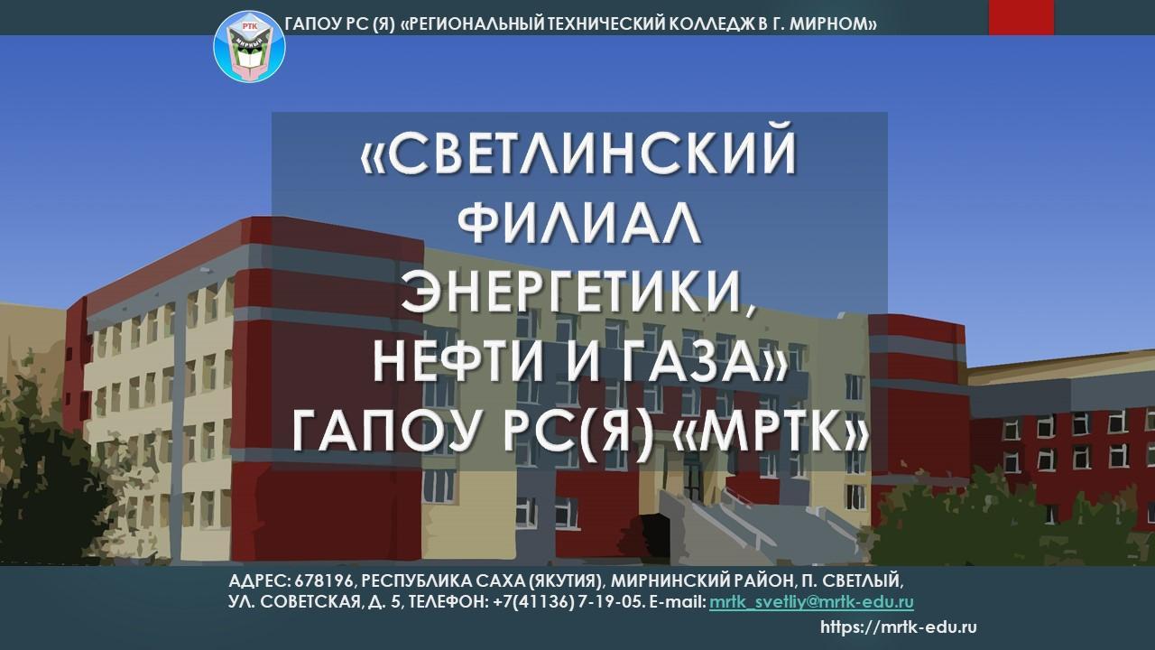 "ГАПОУ РС (Я) ""МРТК"" ""Светлинский филиал энергетики, нефти и газа"""