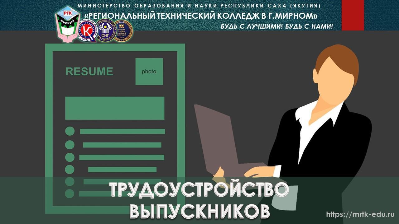 """Центр содействия трудоустройству выпускников ГАПОУ РС (Я) """"МРТК"""""""