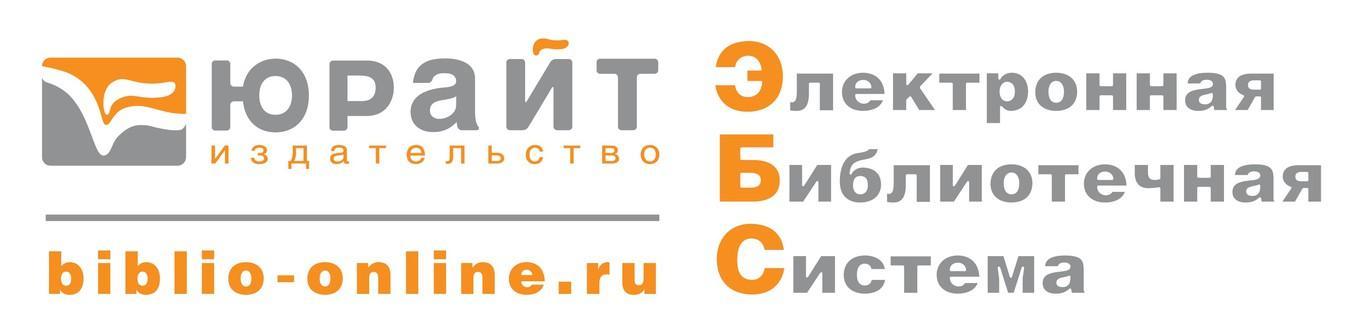 Доступ для вузов и колледжей на дистанционное обучение к Образовательной платформе «Юрайт»  https://urait.ru
