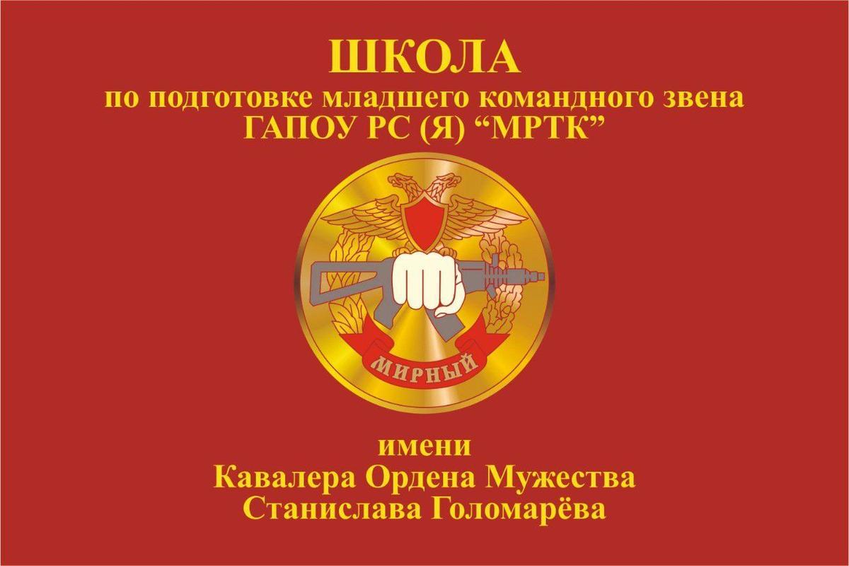 Знамя Школы по подготовке младшего командного звена  ГАПОУ РС (Я) «МРТК» имени  Кавалера Ордена Мужества Станислава Голомарёва.